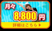 月々定額8800円コース