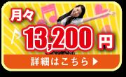 月々13200円コース