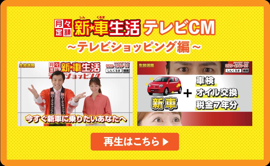 テレビCM(テレビショッピング)