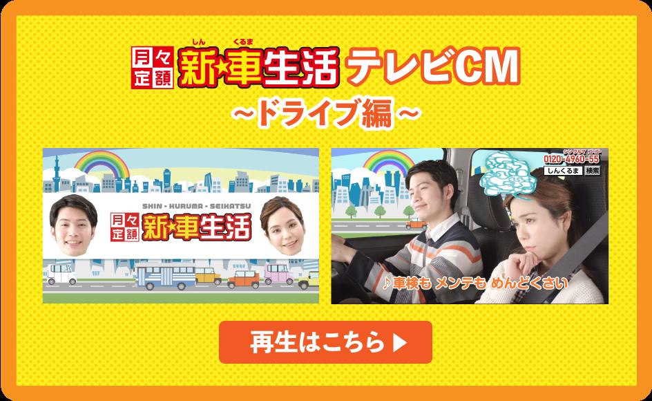 テレビCM(ドライブ)
