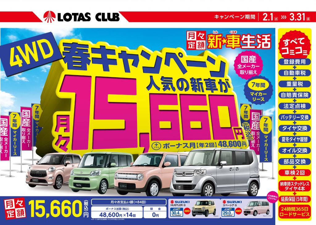 春キャンペーン14500円4WD