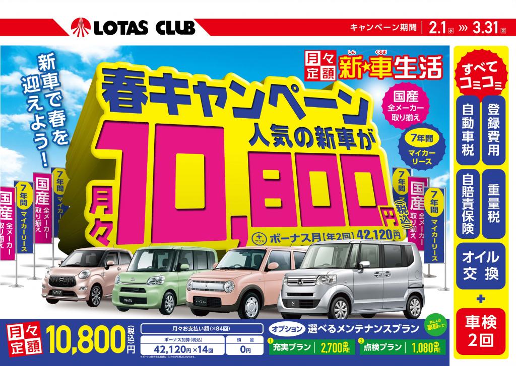 春キャンペーン1万円