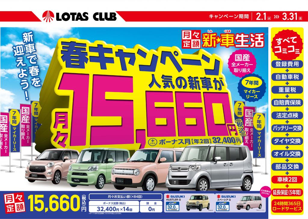 春キャンペーン14500円
