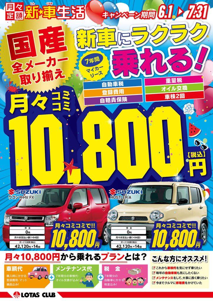 月々コミコミ10,800円から新車に乗れる!