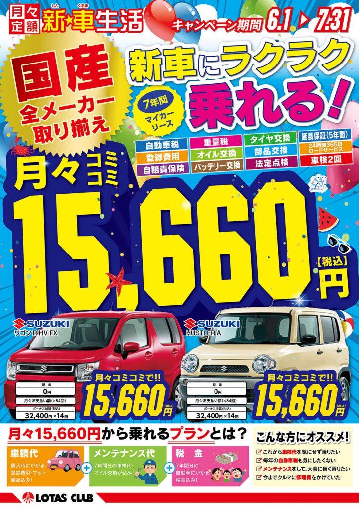 人気の車種が月々コミコミ15660円!