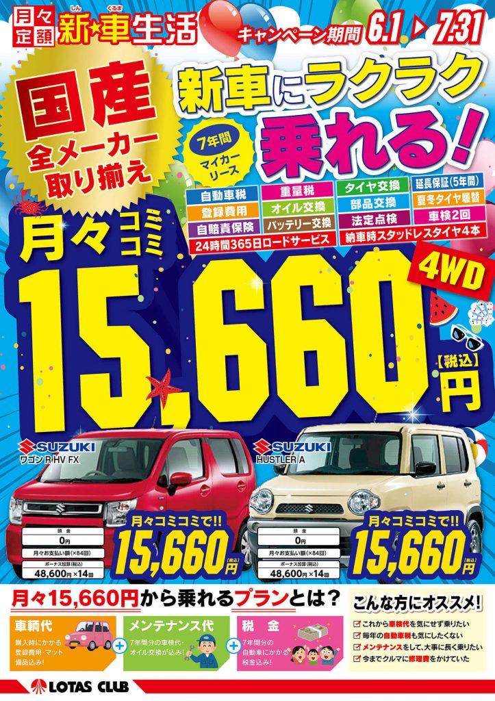 4WDも月々15660円から!