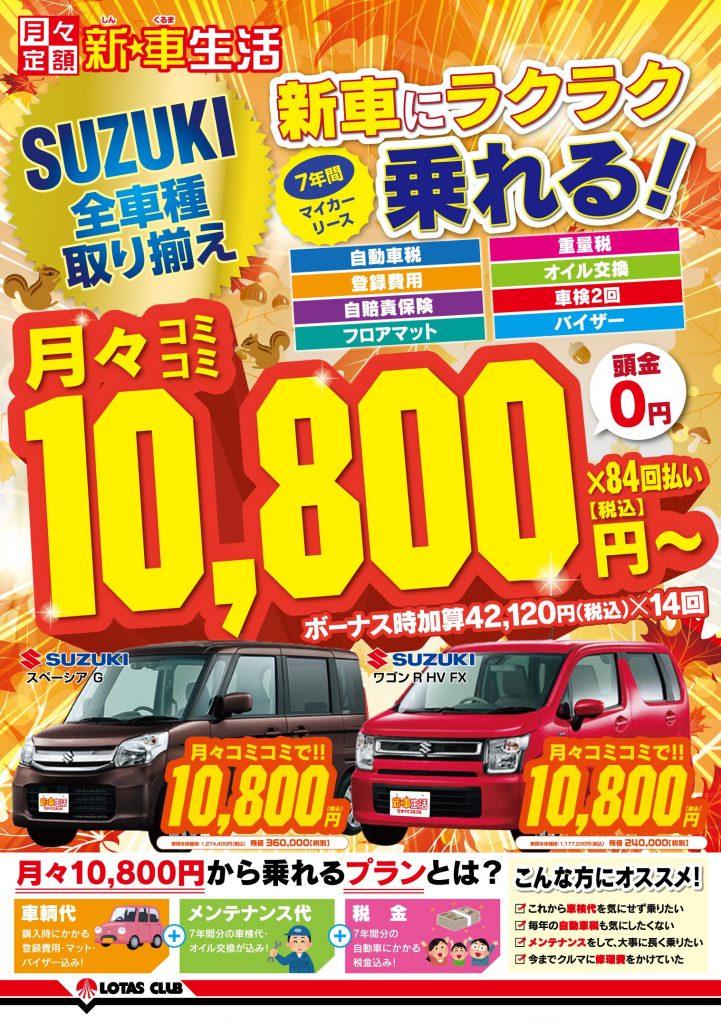 スズキのスペーシア・ワゴンRが月々10,800円