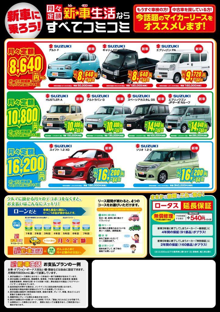 スズキの新車が月々定額で乗れます。