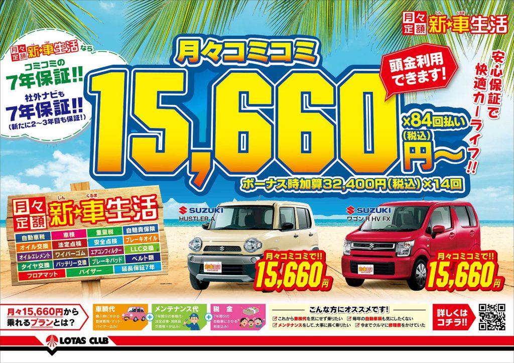 保証も充実!15,660円プラン!