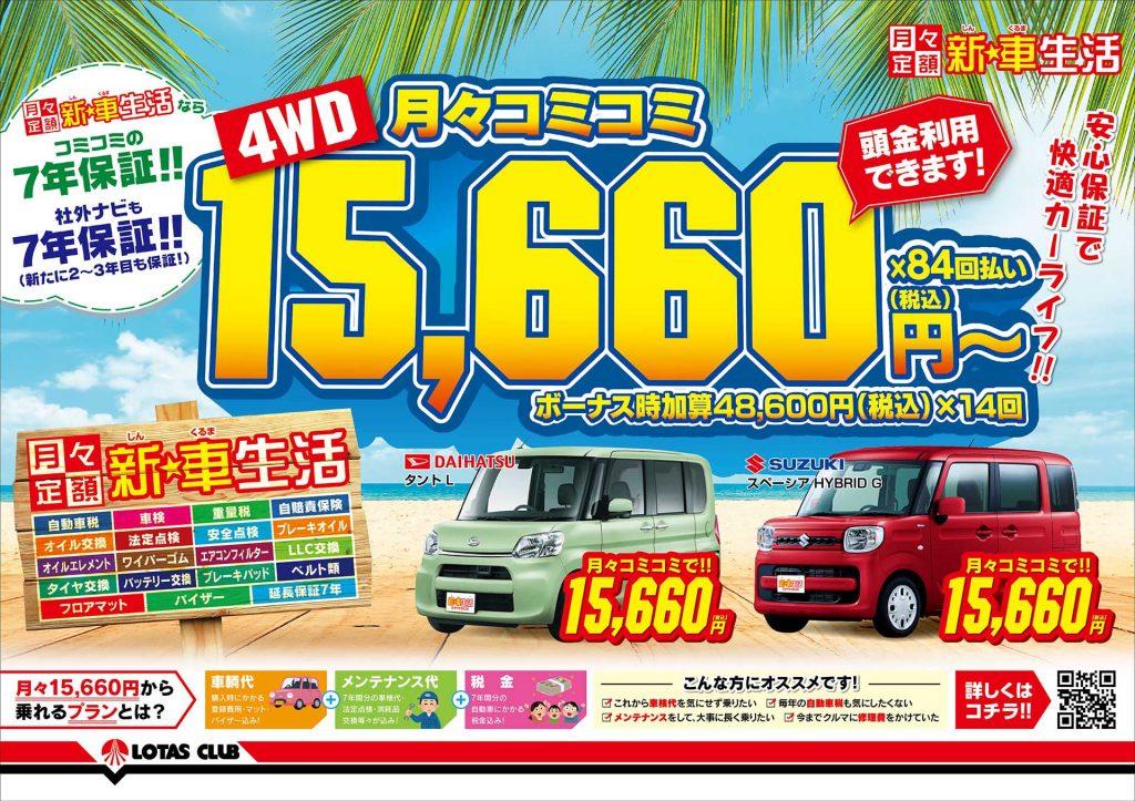 4WDも15,660円~