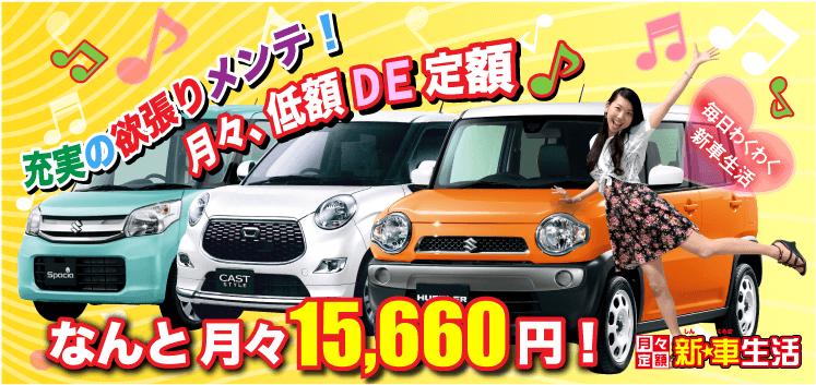 充実のメンテで月々15660円!月々定額新車生活!