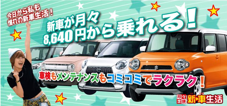 月々定額8640円で新車に乗れる!