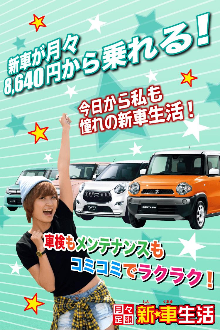 月々8640円で新車に乗れる!